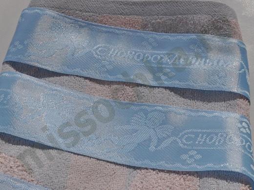 полотенце и голубая ленточка для новорождённых